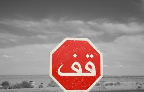 Señal tráfico Stop en árabe